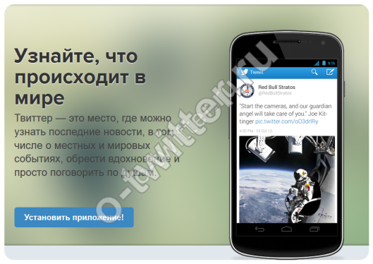 Твиттер для Андроид