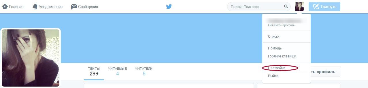 изменить имя в твиттере