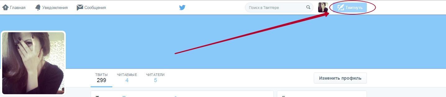 твитнуть в Твиттере