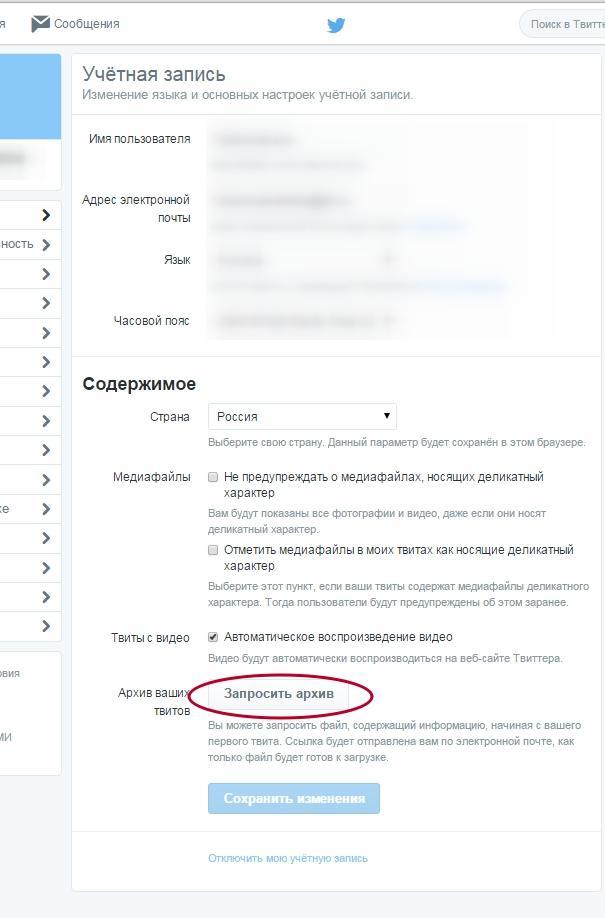 удалить страницу в Твиттере