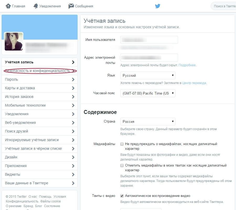 закрыть профиль в Твиттере22