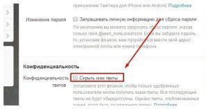 zakryt-profil-v-tvittere-03_result